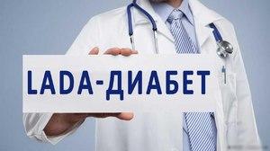 Лада диабет диагностика