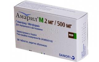 Амарил М — эффективное лекарство, которые помогает снизить уровень сахара в крови