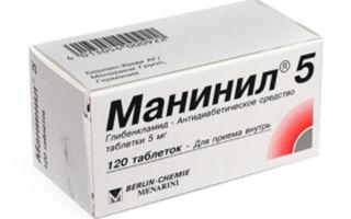 Противодиабетическое лекарство Манинил