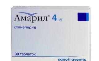 Амарил препарат нового поколения