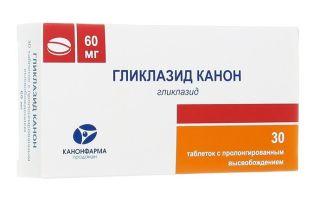 Гликлазид — подробная инструкция по применению, отзывы диабетиков и врачей