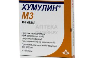 Инсулин Хумулин для лечения сахарного диабета у взрослых, детей и при беременности