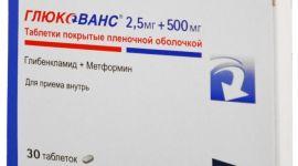 Глюкованс — описание лекарственного препарата, отзывы врачей и диабетиков