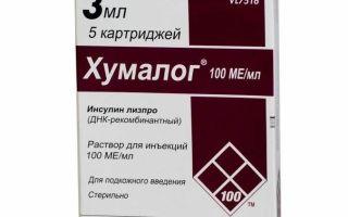 Хумалог инсулин: инструкция по применению, отзывы