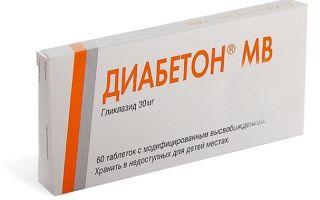 Диабетон МВ: полная инструкция по применению, отзывы диабетиков