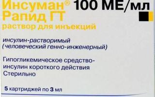 Инсуман рапид — подробная инструкция по применению