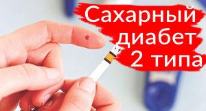 Диагностика и лечение сахарного диабета второго типа