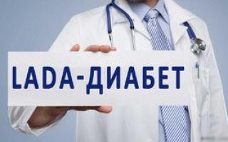 Симптомы и лечение латентного аутоиммунного Лада диабета