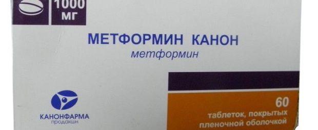 Метформин Канон для диабетиков разного возраста