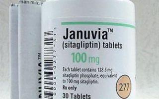 Гипогликемический препарат для диабетиков Янувия