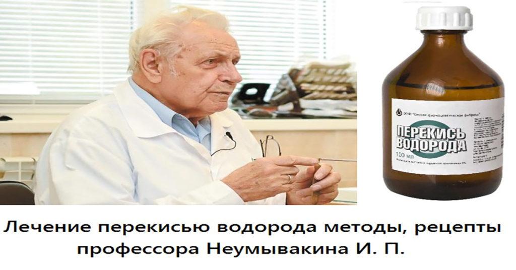 Методика лечения диабета перекисью водорода, разработана российским учёным Иваном Павловичем Неумывакиным
