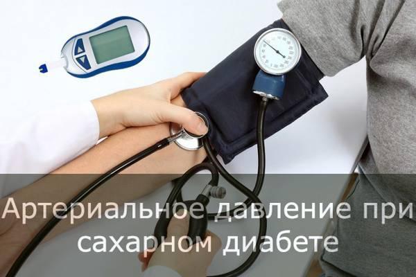 Давление при сахарном диабете