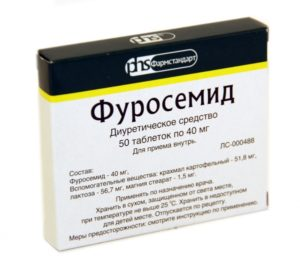 Фуросемид