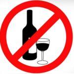 Не употреблять спиртные напитки