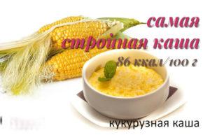 Калорийность кукурузной каши